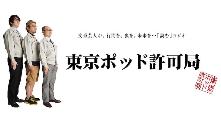 「東京ポッド許可局」イメージ