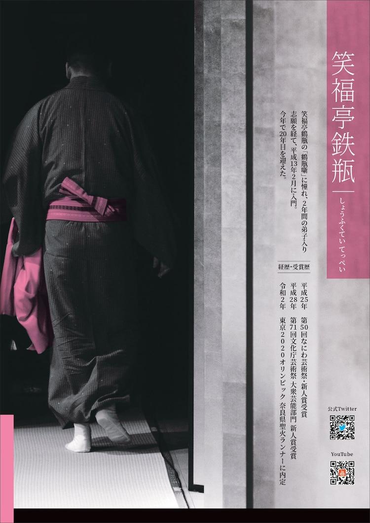 「第十一回 笑福亭鉄瓶 独演会~大阪公演~」チラシ(裏)