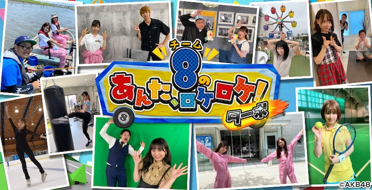 「AKB48チーム8のあんた、ロケロケ!ターボ」イメージ
