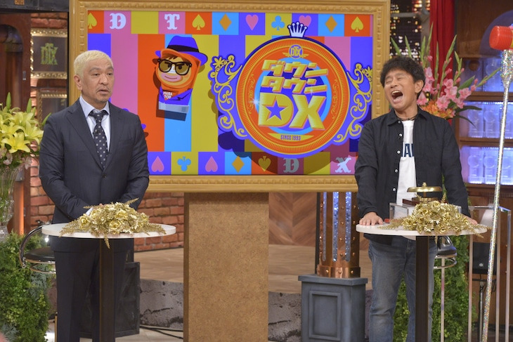 ダウンタウン (c)読売テレビ