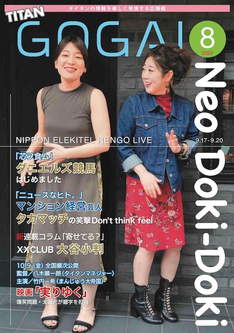 「号外」2020年8月号表紙。
