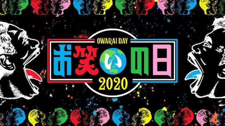 「お笑いの日2020」ロゴ (c)TBS