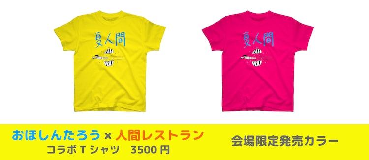 「夏人間」Tシャツ