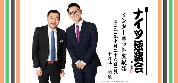 「ナイツ独演会 四苦八苦してカンペィが正解 インターネット生配信」イメージ