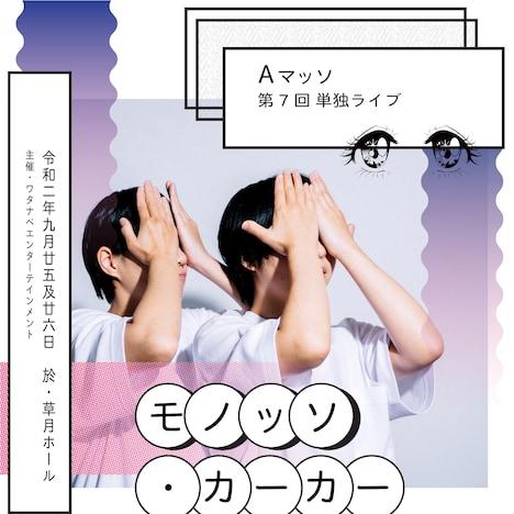 Aマッソ第7回単独ライブ「モノッソ・カーカー」のキービジュアル。