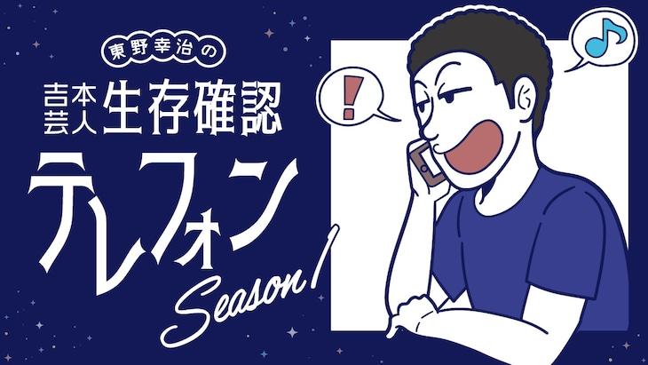 「吉本芸人生存確認テレフォン~Season 1~」メインビジュアル
