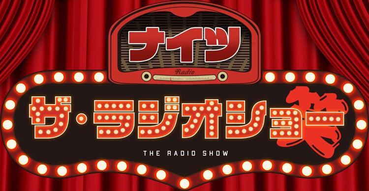 「ナイツ ザ・ラジオショー」ロゴ