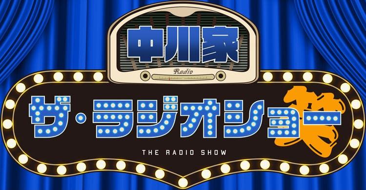 「中川家 ザ・ラジオショー」ロゴ