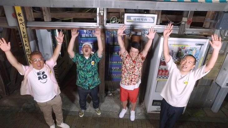 「帰れマンデー見っけ隊!!」に出演する(左から)サンドウィッチマン、タカアンドトシ。(c)テレビ朝日