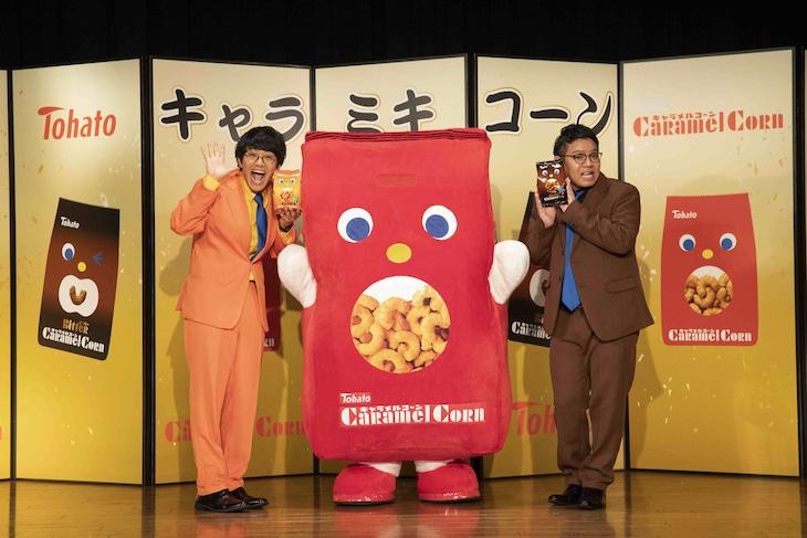 """漫才トリオ・キャラ""""ミキ""""コーン。"""