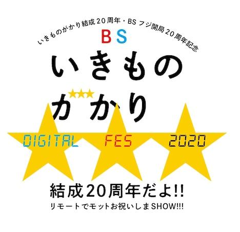 「BSいきものがかり DIGITAL FES 2020」イメージ