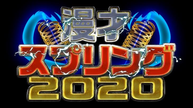 「漫才スプリング2020」ロゴ (c)テレビ大阪