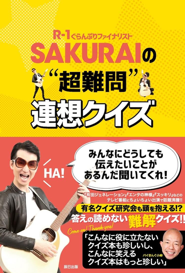 """「SAKURAIの""""超難問""""連想クイズ」表紙"""