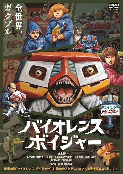 「バイオレンス・ボイジャー」DVDジャケット