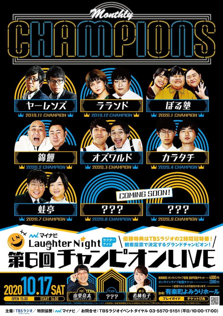 「TBSラジオ『マイナビLaughter Night』第6回チャンピオンLIVE」ビジュアル (c)TBSラジオ
