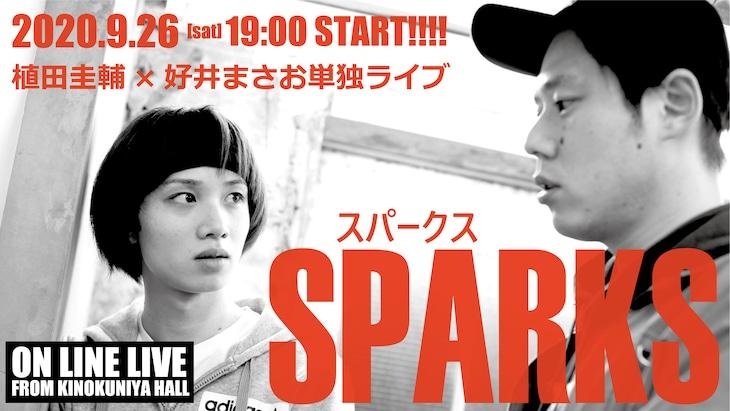 植田圭輔×好井まさお単独ライブ「スパークス」ビジュアル