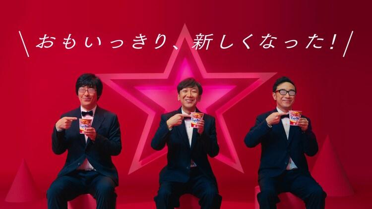 「カップスター ハマっちまう 東京03」編より。