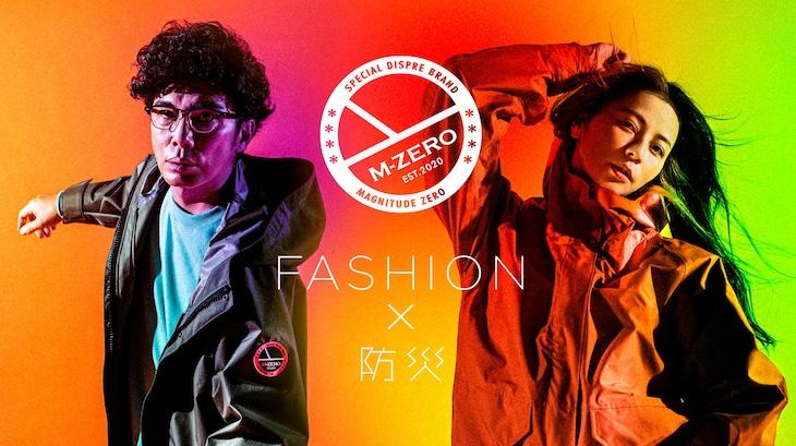 片桐仁と香里奈がアンバサダーとして起用されたアパレルブランド「M-ZERO」のキービジュアル。