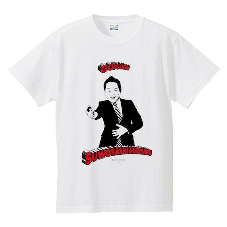 「ゴイゴイスーTシャツ」