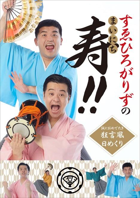「すゑひろがりずのまいにち寿!!」表紙