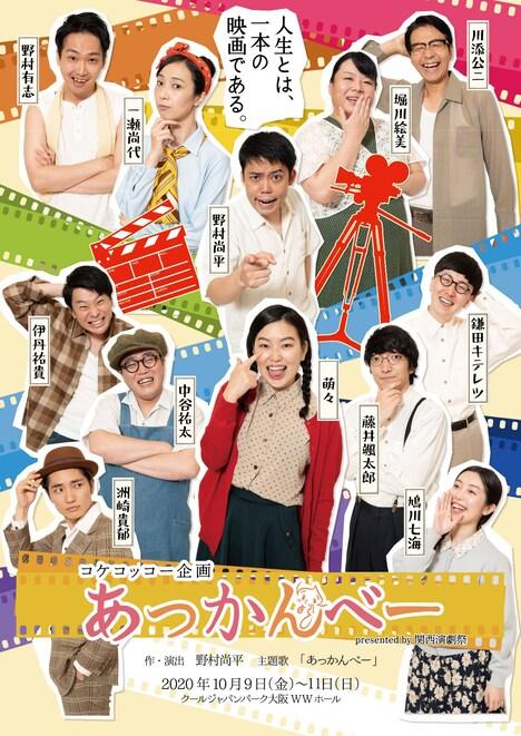 「コケコッコー企画『あっかんべー』Presented by 関西演劇祭」チラシ