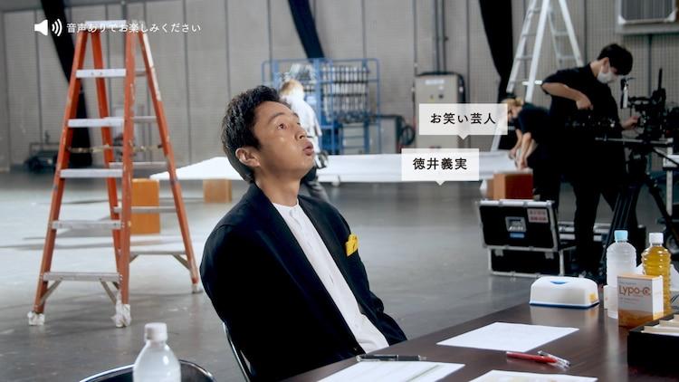 WebCM「徳井さんの体内に日向坂46」編より。