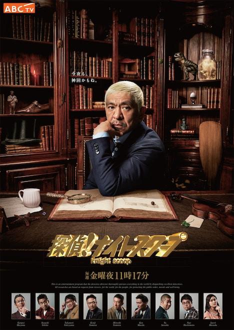 「探偵!ナイトスクープ」の新ポスター。