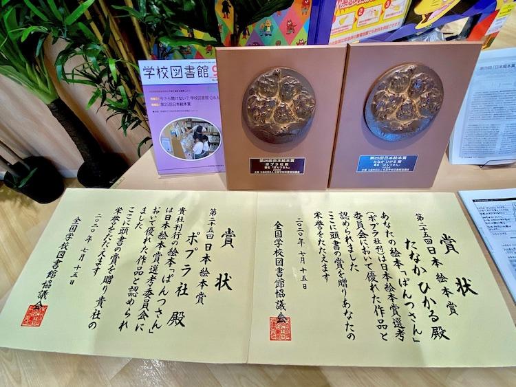 田中光「ぱんつさん」に贈られた「第25回日本絵本賞」の盾と賞状。