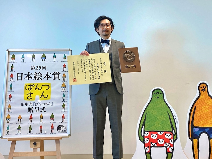 「第25回日本絵本賞」を受賞した田中光。