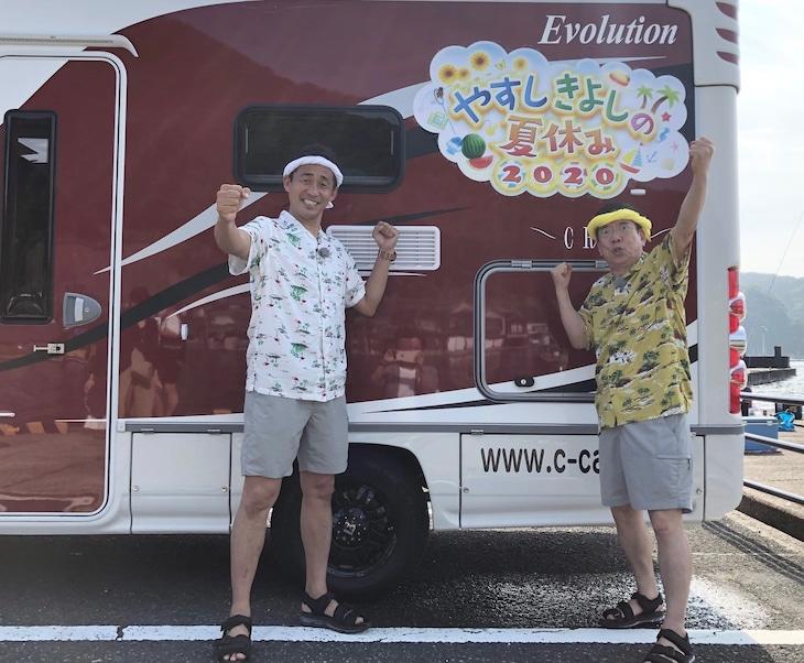 """「やすしきよしの夏休み2020」に出演する(左から)石田靖と西川きよしの""""やすきよ""""コンビ。(c)関西テレビ"""