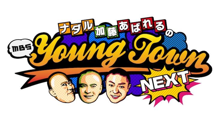 「ナダル加藤あばれるのMBSヤングタウンNEXT」ロゴ (c)MBS