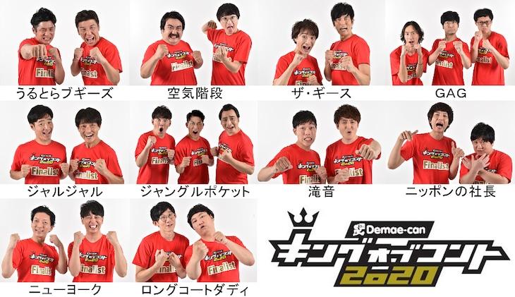 「キングオブコント2020」ファイナリスト10組。(c)TBS