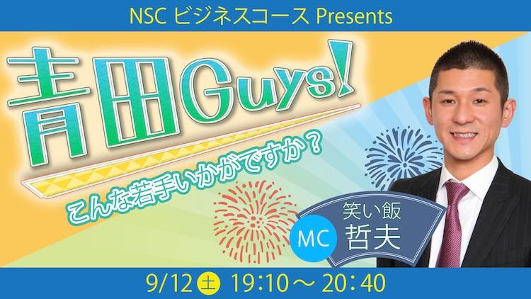 「NSC大阪ビジネスコースpresents『青田Guys!~こんな若手いかがですか?~』」イメージ