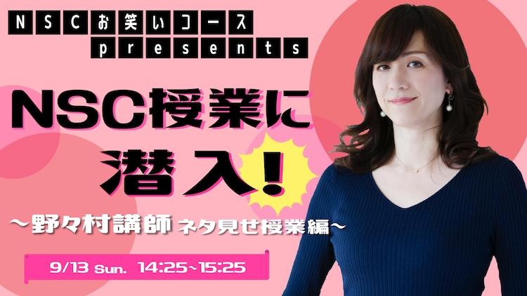 「NSCお笑いコースpresentsNSC授業に潜入!」イメージ