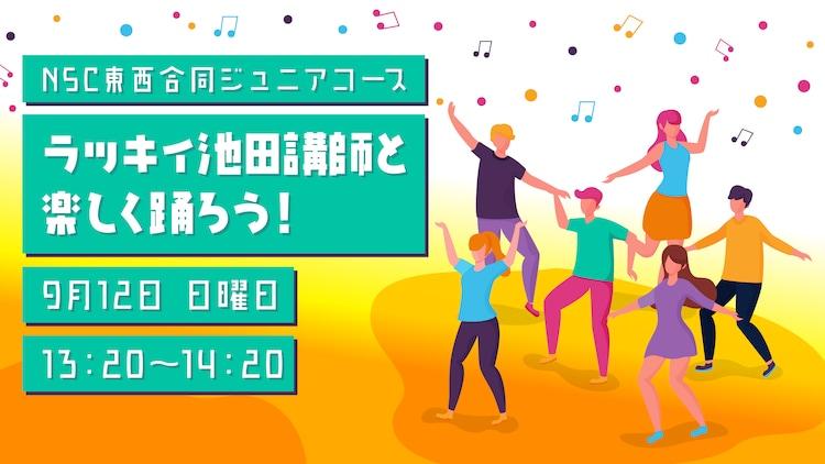 「NSC東西合同ジュニアコース 『ラッキィ講師と楽しく踊ろう!』」イメージ