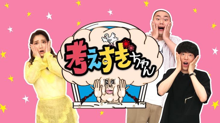 「考えすぎちゃん」メインビジュアル (c)Paravi