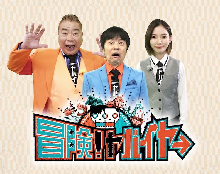 「この人でしか買い付けられないモノがある 冒険!ヤバイヤー」代表カット (c)中京テレビ