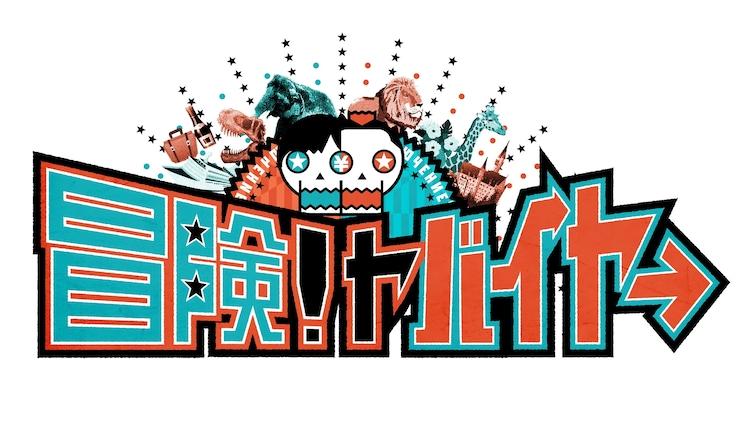 「この人でしか買い付けられないモノがある 冒険!ヤバイヤー」ロゴ (c)中京テレビ