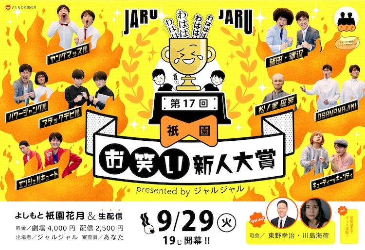 「第17回祇園お笑い新人大賞 presented by ジャルジャル」メインビジュアル