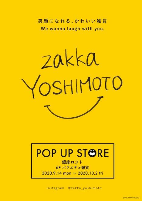「zakka YOSHIMOTO POP-UP STORE」フライヤー