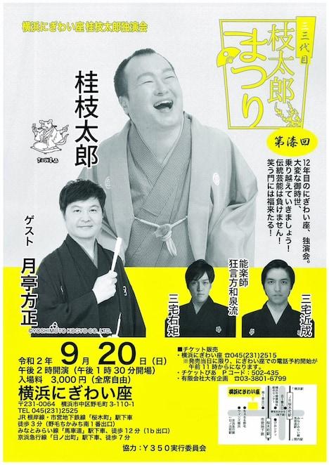 「第漆回 三代目枝太郎まつり」チラシ