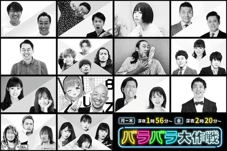 テレビ朝日に新設される深夜バラエティゾーン「バラバラ大作戦」代表カット。(c)テレビ朝日