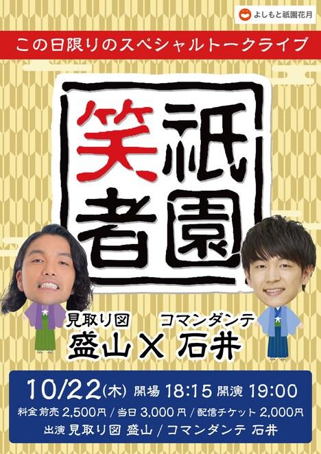 「祇園笑者~見取り図 盛山×コマンダンテ 石井~」チラシ