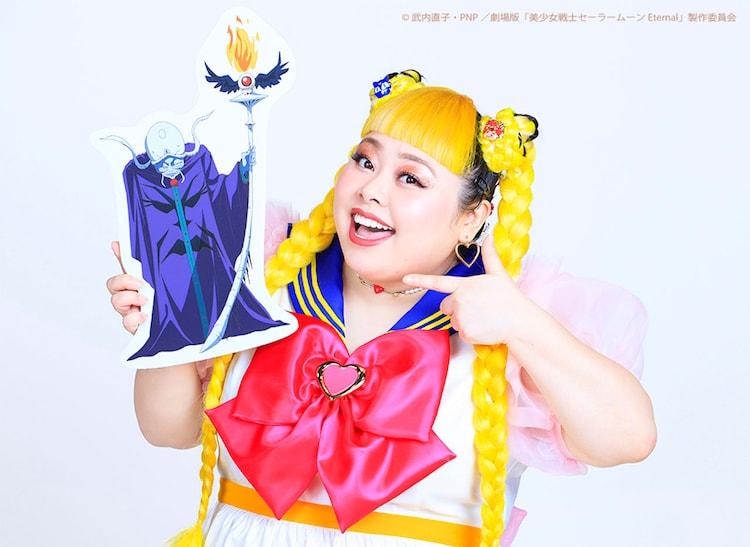 「劇場版『美少女戦士セーラームーンEternal』」でジルコニアを演じている渡辺直美。