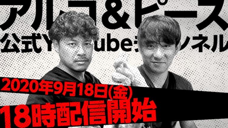 アルコ&ピースの公式YouTubeチャンネル配信開始を伝えるイメージカット。