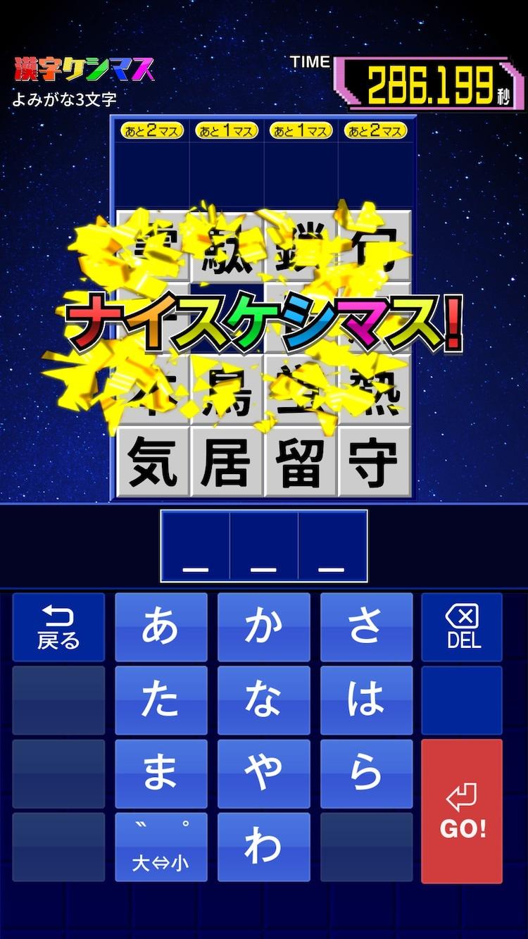 スマホアプリ「漢字ケシマス」イメージ (c)テレビ朝日