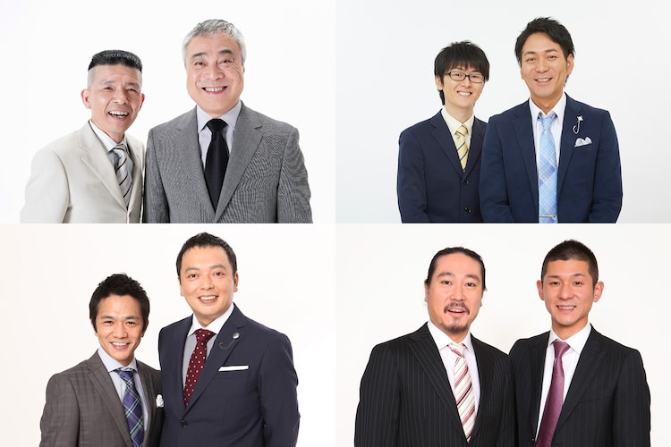 (左上から時計回りに)西川のりお・上方よしお、スーパーマラドーナ、笑い飯、中川家。