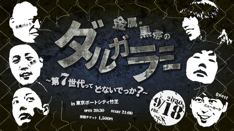 「金属・黒帯のダルガラミ~第7世代ってどないでっか?~」イメージ
