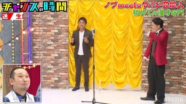 「ノブmeetsヤバイ芸能人 初めての漫才グランプリ」様子。(c)AbemaTV,Inc.