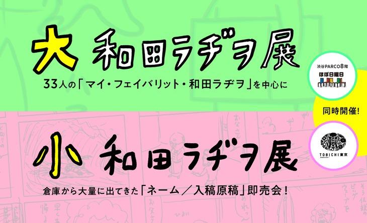 「大和田ラヂヲ展」「小和田ラヂヲ展」ロゴ